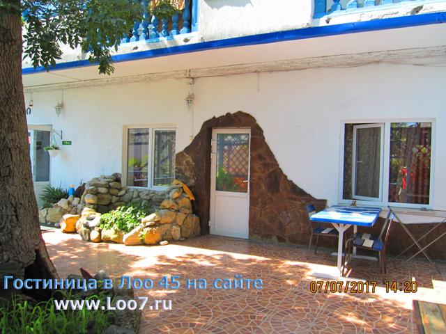 Гостиницы в Лоо с двух комнатными номерами фото цены