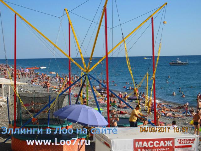 Поселок Лоо развлечения на центральном пляже