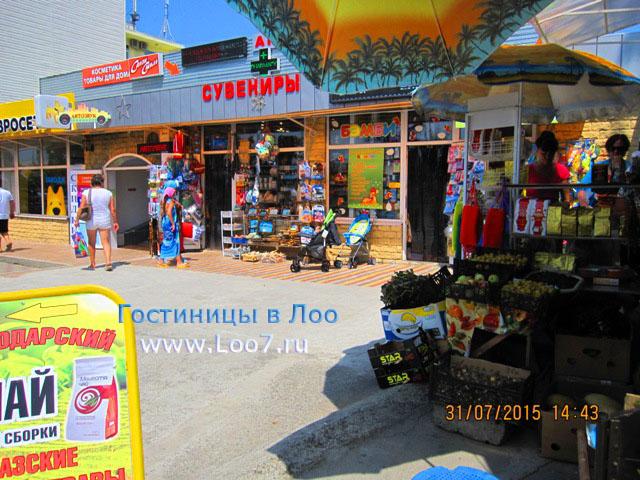 Торговые лавки в поселке Лоо район горный воздух
